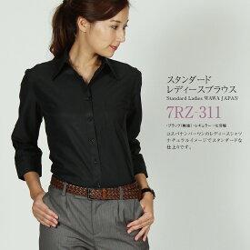 【送料無料】レディースワイシャツ 7RZ-311(黒・七分)