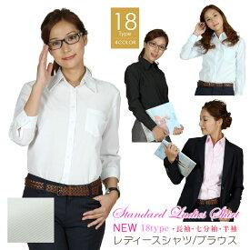 レディースワイシャツ 半袖 七分袖 長袖 白シャツ 事務服 オフィス ブラウス