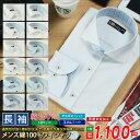 長袖 ワイシャツ メンズ 形態安定加工 給水速乾 綿100% ホリゾンタル 白 青