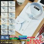 綿コットン100%ワイシャツメンズ長袖形態安定加工吸水速乾白青ホリゾンタル