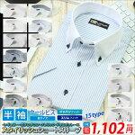 カラー半袖ワイシャツメンズクールビズカッターシャツ15種類から選択出来るビジネスカジュアル