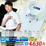 8サイズから選べる!マルチ半袖ワイシャツ5枚セット!半袖でもオシャレを楽しめる半袖ワイシャツスリムサイズもあり・カッターシャツメンズシャツ