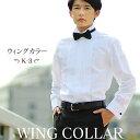 ウイングカラー フォーマル ブライダル シャツ 結婚式 モーニング バーテンダー タキシード ドレス ウィングカラー K-3