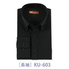 ワイシャツ 長袖 無地 ブラック 黒 ボタンダウン 二重襟 Mから3L 4サイズ KU-603