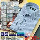 ワイシャツ 長袖 メンズ 白無地 ブルーストライプ カッターシャツ 15種類から選択出来る ビジネス カジュアル