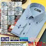 カラー長袖ワイシャツメンズクールビズカッターシャツ15種類から選択出来るビジネスカジュアル