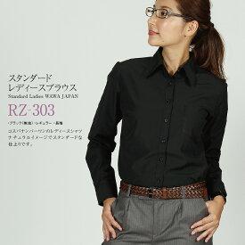 f0888e28e68082 【送料無料】レディースワイシャツ RZ-303(黒・長袖)
