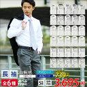 【1枚あたり739円(税抜き)】長袖ワイシャツ レギュラー ボタンダウン 白無地 ワイシャツ 白シャツ 形態安定 5枚…
