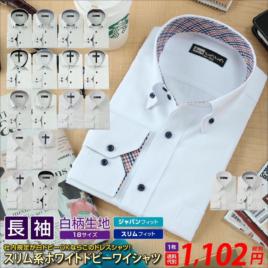 ワイシャツ 長袖 形態安定 メンズ クールビズ ホリゾンタルカラー カッターシャツ ドゥエ クールビズ ノーネクタイ オシャレ 18種類から選択出来る Aシリーズ ビジネス カジュアル