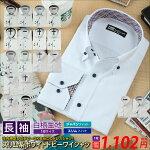 ワイシャツ長袖メンズクールビズカッターシャツ18種類18サイズから選択出来るビジネスカジュアルシャツ