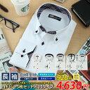 長袖ワイシャツ5枚セット メンズ ストライプ チェック ホワイトドビー 黒 白 15種類18サイズ