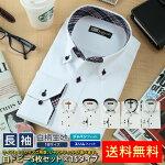 12タイプから選べる!ホワイトドビー長袖ワイシャツ5枚セット標準体型&スリム体型・カッターシャツビジネス・Yシャツカフェ・ユニホーム白シャツブランドシャツメンズシャツ・結婚式