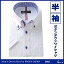 メンズ半袖ワイシャツ・ドゥエボットーニ 半袖Q-82(スリムタイプ)【コンビニ受取対応商品】