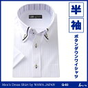 メンズ半袖ワイシャツ・ドゥエボットーニ 半袖Q-83(スリムタイプ)【コンビニ受取対応商品】