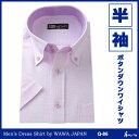 メンズ半袖ワイシャツ・ドゥエボットーニ 半袖Q-86(スリムタイプ)【コンビニ受取対応商品】