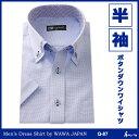 メンズ半袖ワイシャツ・ドゥエボットーニ 半袖Q-87(スリムタイプ)【コンビニ受取対応商品】