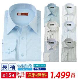 ワイシャツ 長袖 スリム 形態安定 標準体 メンズ 白無地 ストライプ 15種類から選択出来る ビジネス カジュアル メール便送料無料