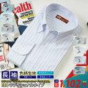 ワイシャツ 長袖 形態安定 メンズ ボタンダウン レギュラー ブルーストライプ カッターシャツ 15種類から選択出来る …