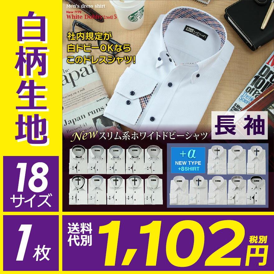 ワイシャツ 長袖 メンズ クールビズ ホリゾンタルカラー カッターシャツ 18種類から選択出来る Aシリーズ ビジネス カジュアル