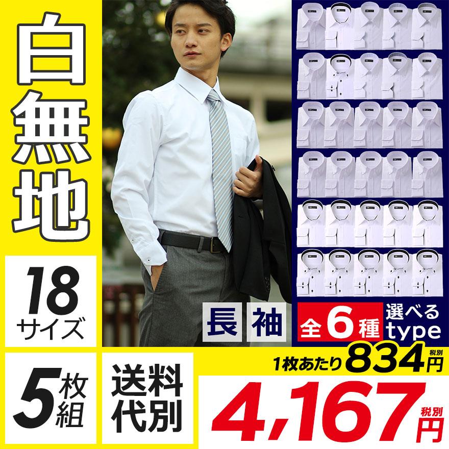 【1枚あたり834円(税抜き)】長袖 白無地 ワイシャツ 5枚セット 全18サイズ