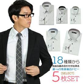 ワイシャツ 長袖 スリム 形態安定 標準体型 5枚セット 18種類から自由に選べる 送料無料