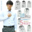 【送料無料】【ワイシャツ】 【メンズ】 【長袖】 【自由に選べる】 【WAWAJAPAN】 【年中】 【生地柄】 【5枚セット…