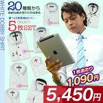 ワイシャツ長袖メンズクールビズカッターシャツ15種類から自由に選択出来る5枚セット