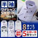 8種類から選べる!半袖ワイシャツ5枚組セットスリムタイプ(細身体型)・半袖シャツ・カッターシャツビジネス・Yシャ…