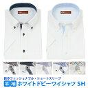 ワイシャツ 半袖 白 ドビー メンズ Yシャツ ビジネス ホワイト ボタンダウン 12種類から選べる M,L,LL,3L,4L SHシリーズ