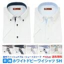 【ゆうパケット送料無料】 ワイシャツ 半袖 白 ドビー メンズ Yシャツ ビジネス ホワイト ボタンダウン 12種類から選…