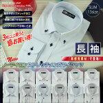ワイシャツ長袖メンズストレッチシャツ12種類から選べるTシリーズビジネスカジュアル