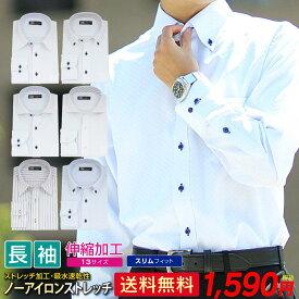 ワイシャツ 長袖 形態安定 ストレッチ ノーアイロン 吸水速乾 白 青 ホリゾンタル メール便送料無料
