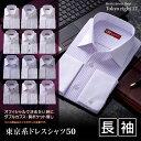 ワイシャツ ワイド・クレリック・ダブルカフス・ワイシャツ・ タキシード ウイング