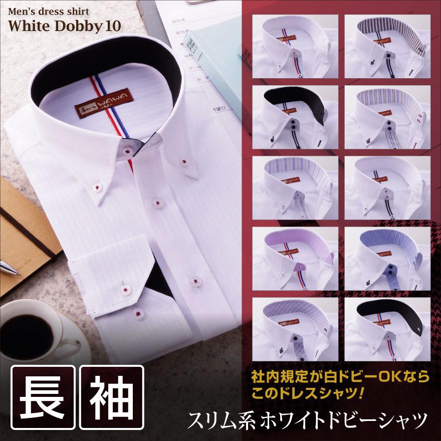 ワイシャツ 長袖 メンズ クールビズ カッターシャツ ホワイトドビー10種類2タイプから選べる ビジネス カジュアル