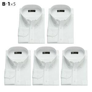 【送料無料】長袖ワイシャツレギュラーボタンダウン白無地ワイシャツ白シャツ形態安定5枚セット全18サイズスリムサイズYシャツ制服