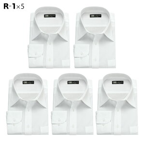 18サイズから選べる!白無地長袖ワイシャツ5枚セット!白シャツ規定があってもオシャレを楽しめる白無地ワイシャツ長袖ワイシャツスリムサイズもあり・ブランドシャツ・フォーマル・カッターシャツメンズシャツ