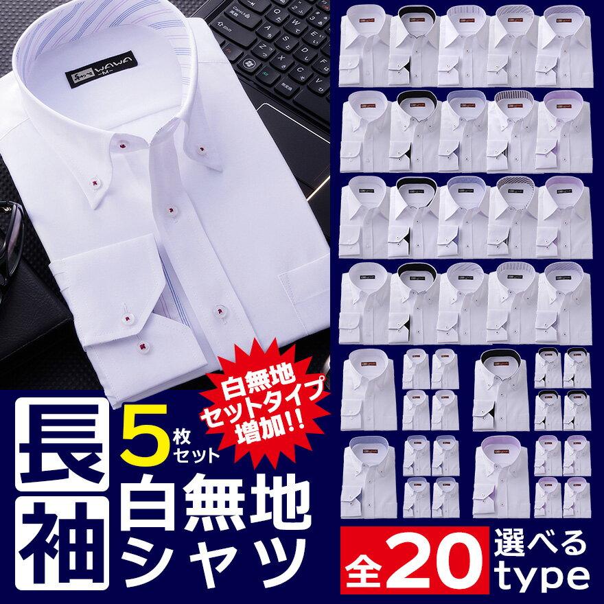 ワイシャツ 長袖 メンズ 白無地 5枚 セット 14サイズ カッターシャツ クールビズ ビジネス フォーマル