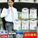 【送料無料】長袖ワイシャツ レギュラー ボタンダウン 白無地 ワイシャツ 白シャツ 形態安定 5枚セット 全18サイズ…