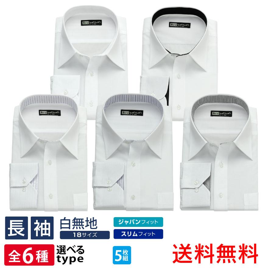 ワイシャツ 長袖 5枚セット 送料無料 形態安定 レギュラー ボタンダウン 白無地 ワイシャツ 白シャツ 全18サイズ スリムサイズ Yシャツ 制服 クールビズ オシャレ