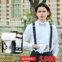 ウイングカラーシャツ10点セット フォーマル ブライダル シャツ 結婚式用 タキシード モーニング