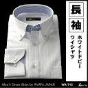 メンズ長袖ワイシャツ(スリムタイプ・ボタンダウン)WA-715【コンビニ受取対応商品】
