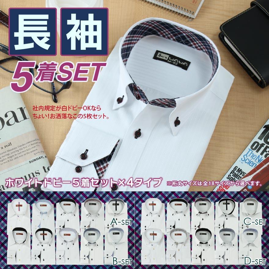 長袖ワイシャツ5枚セット メンズ ストライプ チェック ホワイトドビー 黒 白 4種類18サイズ