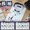 ワイシャツ 長袖 5枚セット メンズ ビジネス カッターシャツ 4種類18サイズから選べる ホワイトドビーセット