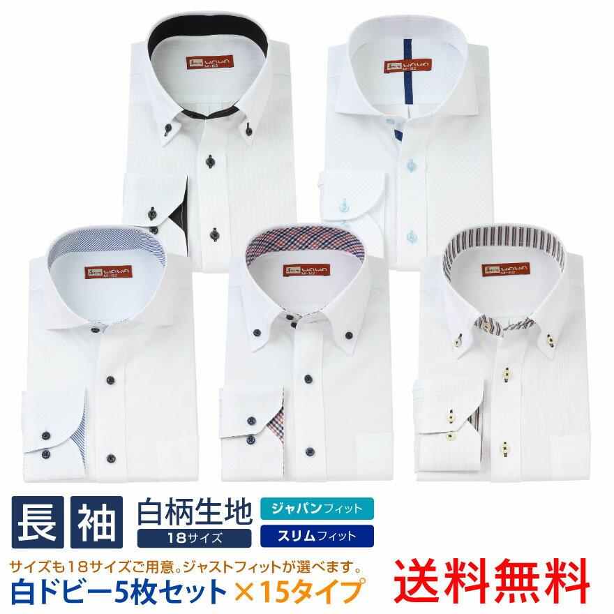 ワイシャツ 長袖 5枚セット 送料無料 形態安定 メンズ ストライプ チェック ホワイトドビー 黒 白 15種類18サイズ・クールビズ・オシャレ・シャツ