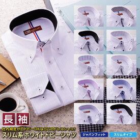 【予約販売・6月19日発送予定】ワイシャツ 長袖 メンズ クールビズ カッターシャツ ホワイトドビー10種類2タイプから選べる ビジネス カジュアル