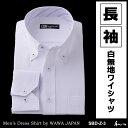 メンズ長袖白無地ワイシャツ(スリムタイプ・ボタンダウン) SBD-Z-3 斜めストライプ【コンビニ受取対応商品】