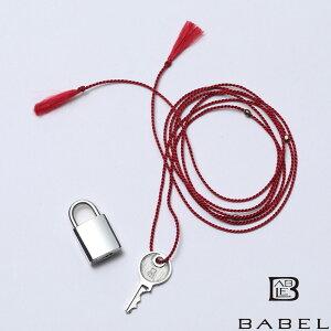 バベル BABEL パドロック 真鍮ビーズ ネックレス 南京錠 鍵 シルク シルバー925 メンズ ブランド