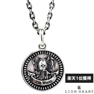 【ポイント10倍*4日はMAX36倍】 ライオンハート LION HEART コイン ネックレス シルバー925 THE WORLD ワールド 世界 メンズ ブランド
