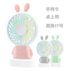 WAYONE 手持ち扇風機 ハンディファン USB扇風機 充電式 手持ち 首掛け 卓上置き多用扇風機 携帯扇風機 風量2段階調節 多色LEDライト付き ハンディ扇風機 7枚羽根 携帯便利 熱中症対策