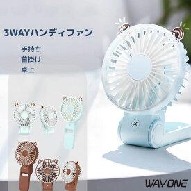 3WAY ハンディファン 手持ち扇風機 WAYONE ハンディ扇風機 USB扇風機 充電式 首掛け 携帯扇風機 卓上扇風機 風量3段階調節 ミニファン 5枚羽根 熱中症対策